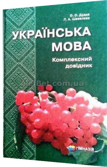 5-11 клас / Українська мова. Комплексний довідник / Шевелева / Гімназія