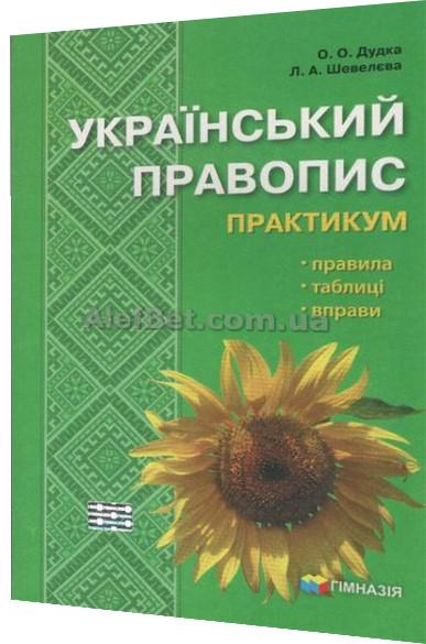 Українська мова / Правопис. Практикум / Шевелева / Гімназія