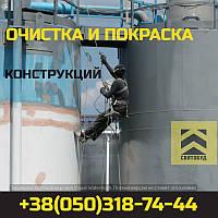 Антикоррозийная обработка (покраска) металлоконструкций, бетонных поверхностей,сооружений, резервуаров