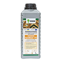 Oxidom SaveWood-170 - антисептик для конструкционной древесины (концентрат 1:9-1:19) 1 л