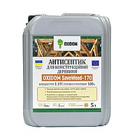 Oxidom SaveWood-170 - антисептик для конструкционной древесины (концентрат 1:9-1:19) 5 л