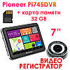 Новинка! GPS навигатор Pioneer Pi 745 DVR + AV + Карта памяти 32GB