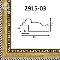 Рамка для вишитих схем А-4 2915-03