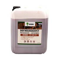 Огнебиозащита для древесины Oxidom -911 (готовый бесцветный раствор) 10 л