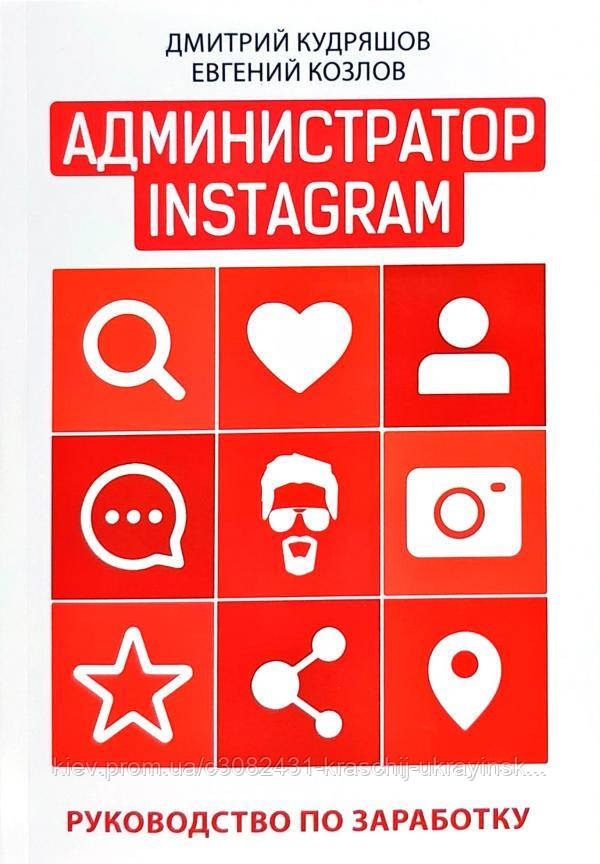 Кудряшов Дмитрий, Козлов Евгений Администратор Instagram. Руководство по заработку