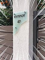 Табличка на дом 1
