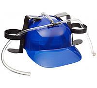 Шлем любителя пива синий ( каска/кепка пивная )