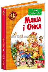 Маша і Ойка / Софія Прокоф`єва / Школа
