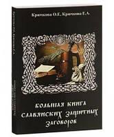 Большая книга славянских защитных заговоров (мягкая обложка) Елена Крючкова, Ольга Крючкова