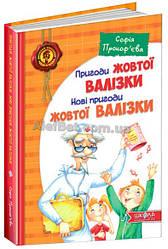 Пригоди жовтої валізки / Софія Прокоф`єва / Школа