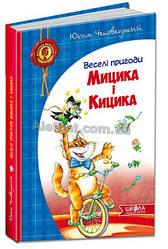 Веселі пригоди Мицика і Кицика / Юхим Чеповецький / Школа
