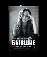 Бывшие. Книга о том, как класть на тех, кто хотел класть на тебя (мягкая обложка) Наталья Краснова
