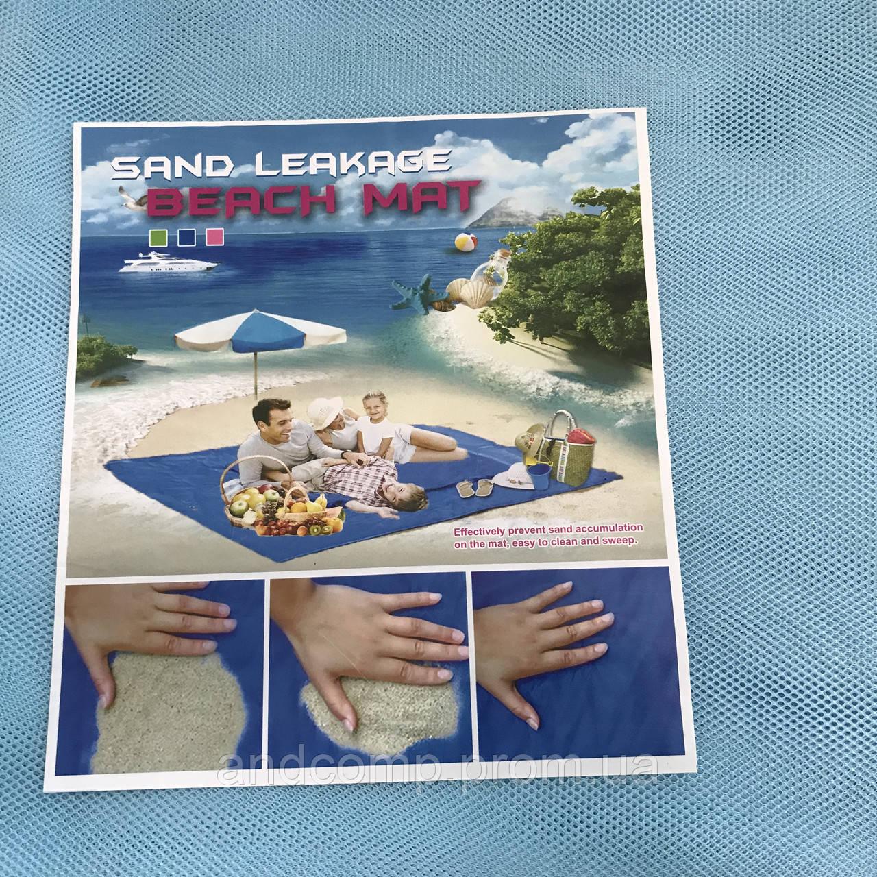 Пляжный коврик Антипесок Sand Free Mat - Голубой - Лучшая Подстилка на пляж Качество + Подарок!