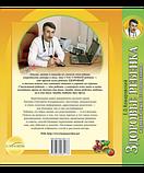 Здоровье ребенка и здравый смысл его родственников Евгений Комаровский, фото 2