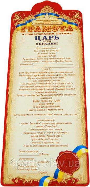 Грамота Царь всея Украины 030316-161