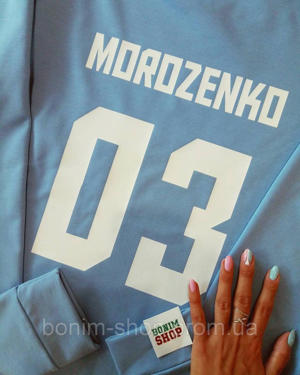 Голубой женский свитшот с именем и номером