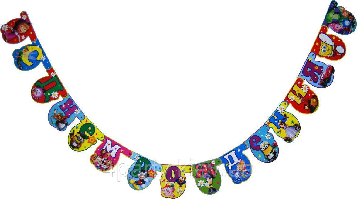 Гирлянда-буквы С Днем Рождения Мультфильмы 140316-037