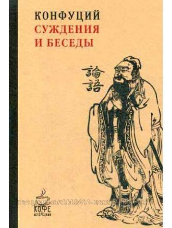 Судження і бесіди Конфуцій