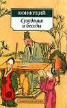 Судження і бесіди Конфуцій, фото 2