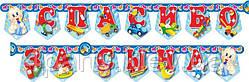 Гирлянда-буквы Спасибо за сына 170116-001