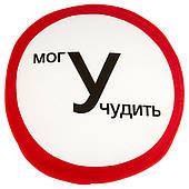 Подушка Могу Учудить 150417-006