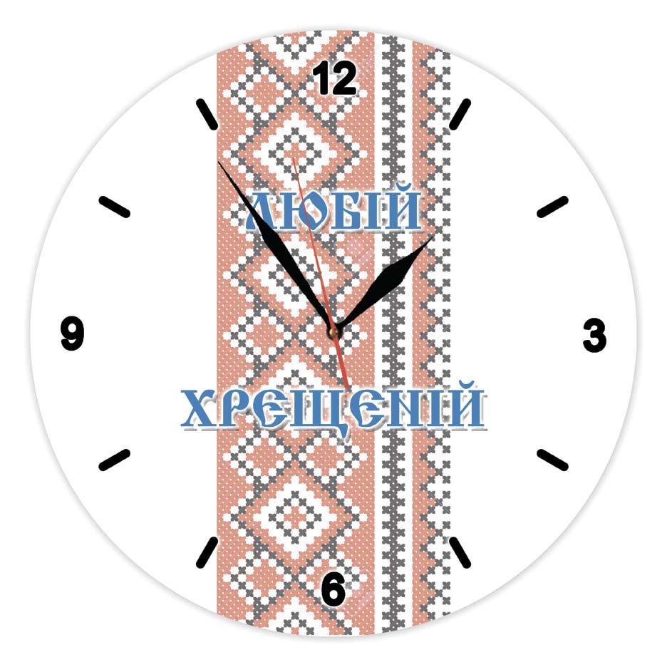 """Настінні годинники з написом зі скла """"Любій Хрещеній"""""""