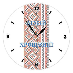 "Настенные часы с надписью из стекла ""Любій Хрещеній"""