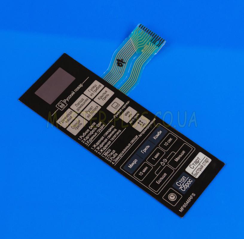 Панель управления (мембрана) LG MFM61856201