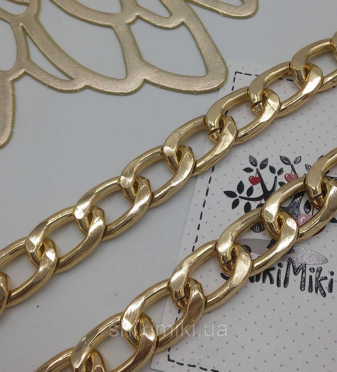 Цепочка для сумки супер крупная Z22-3, цвет золото