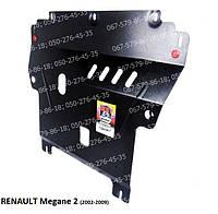 Защита картера двигателя и КПП Рено Меган 2 (2002-2009) Renault Megane II