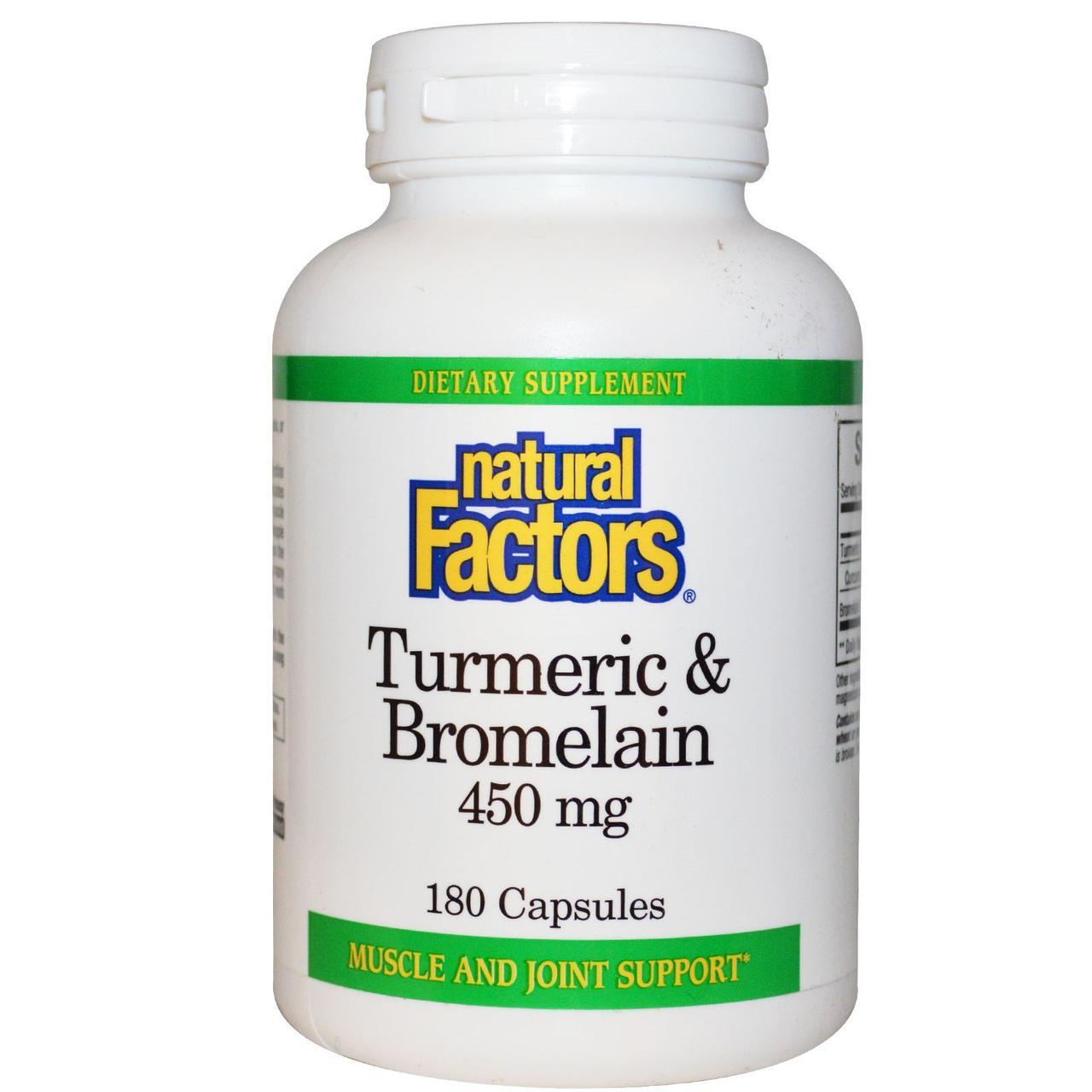 Natural Factors, Куркума и бромелаин, 450 мг, 180 капсул