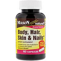 Комплекс для  волос, кожи и ногтей Mason Natural,, 60 капсул