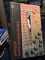 Японская фантастическая проза. Библиотека фантастики в 24 томах. том 22. М., 1989.