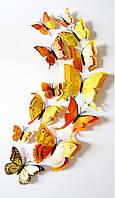 (12 шт) Набор бабочек 3D на магните, ДВОЙНЫЕ ЖЕЛТЫЕ цветные