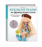 "Книга ""Куклы из ткани во французском стиле: мастер-классы и выкройки"", Броссар Адриенн | Эксмо, АСТ"