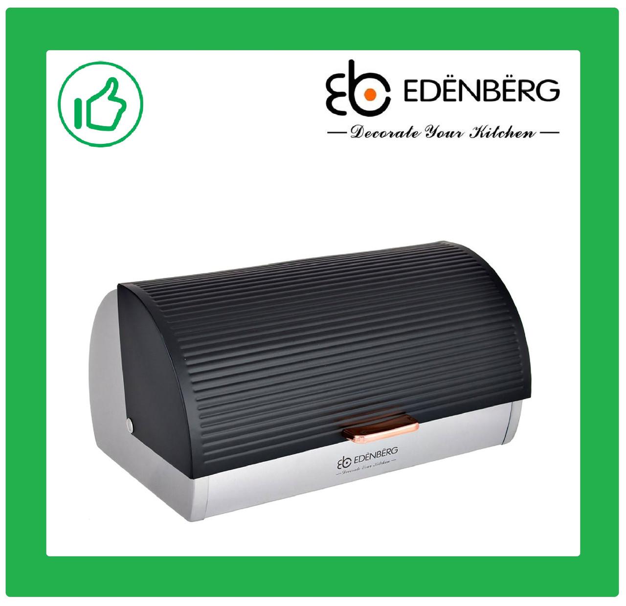Хлебница Edenberg из нержавеющей стали Черная (EB-107)