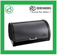 Хлебница Edenberg из нержавеющей стали с вращающейся крышкой Черный (EB-104B)