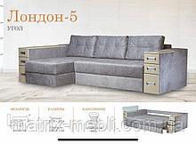 Угловой диван Лондон 5 2.65 на 1.60