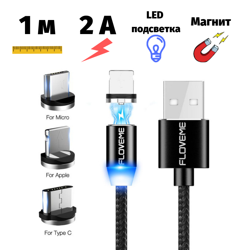 Магнитный USB кабель Floveme 1 метр прямой