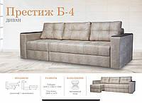 Угловой диван Престиж Б-4, фото 1