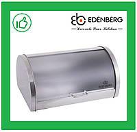 Хлебница Edenberg из нержавеющей стали с вращающейся крышкой EB-084