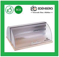Хлебница Edenberg из нержавеющей стали с вращающейся крышкой (EB-074)