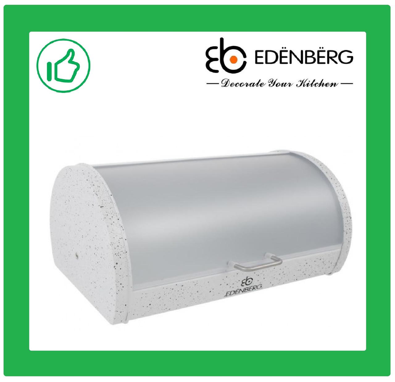 Хлебница Edenberg из нержавеющей стали с вращающейся крышкой Белая (EB-104W)