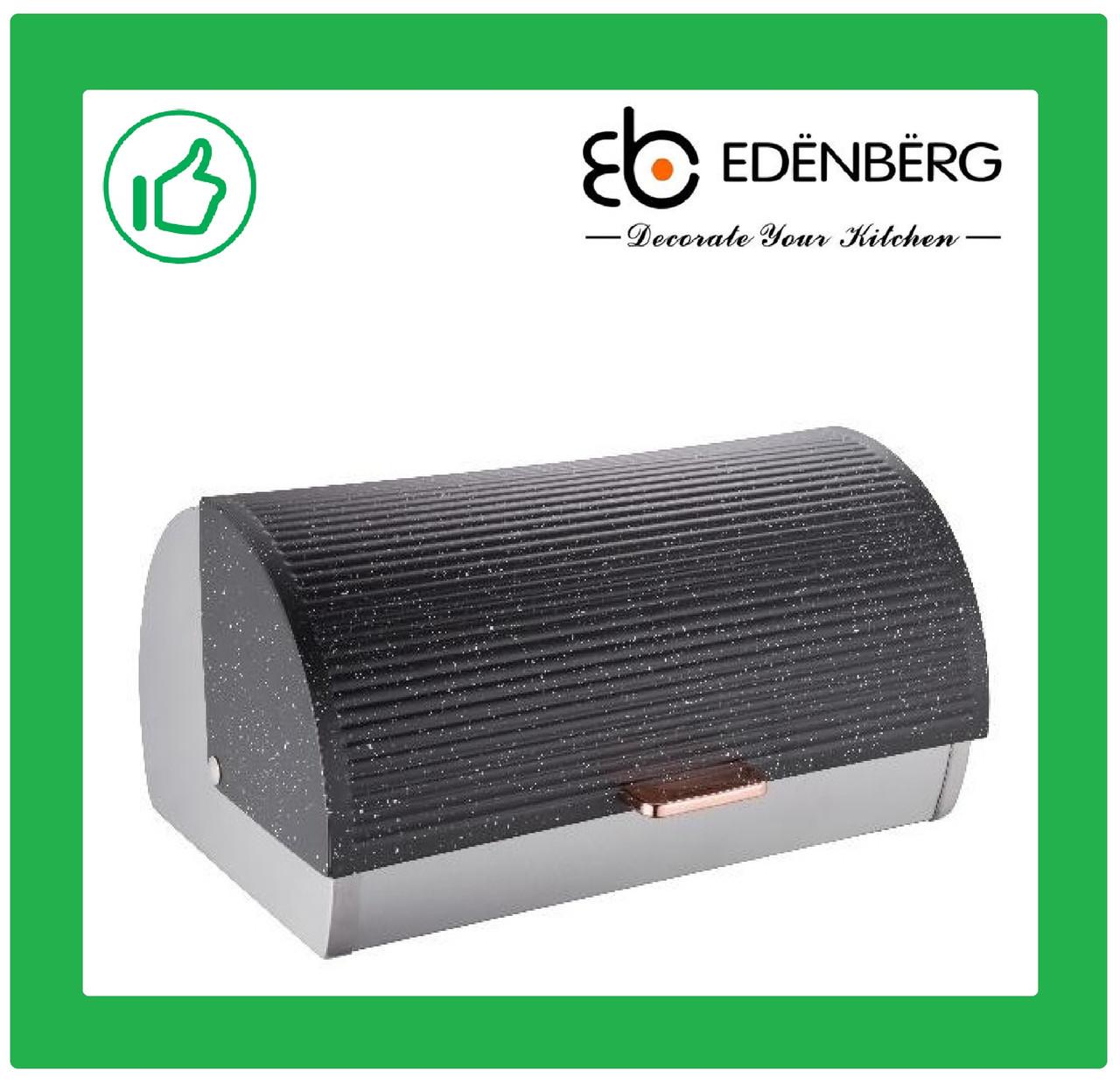 Хлебница Edenberg из нержавеющей стали с вращающейся крышкой Черная (EB-118B)