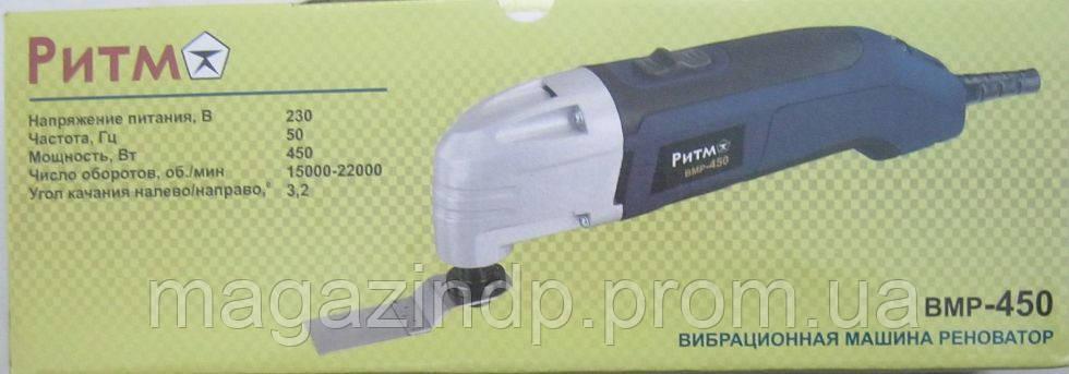 Реноватор  ВМР-450 (много насадок) Код:475253727