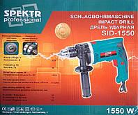 Дрель ударная Spektr Pfessional Sid-1550 Код:475254231