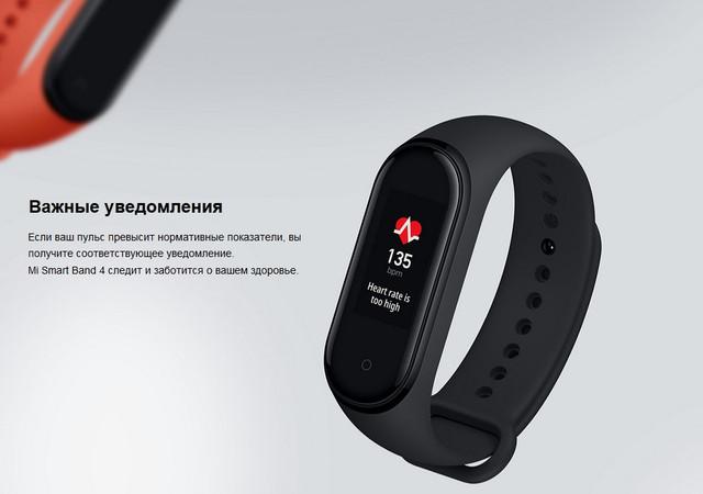 Фитнес-трекер Xiaomi Mi Smart Band 4 Черный