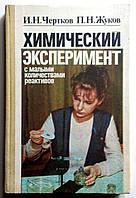 """И.Чертков, П.Жуков """"Химический эксперимент с малыми количествами реактивов"""""""