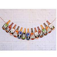 Гірлянда шампанське HAPPY BIRTHDAY (різнокольорові) до 3-х метрів