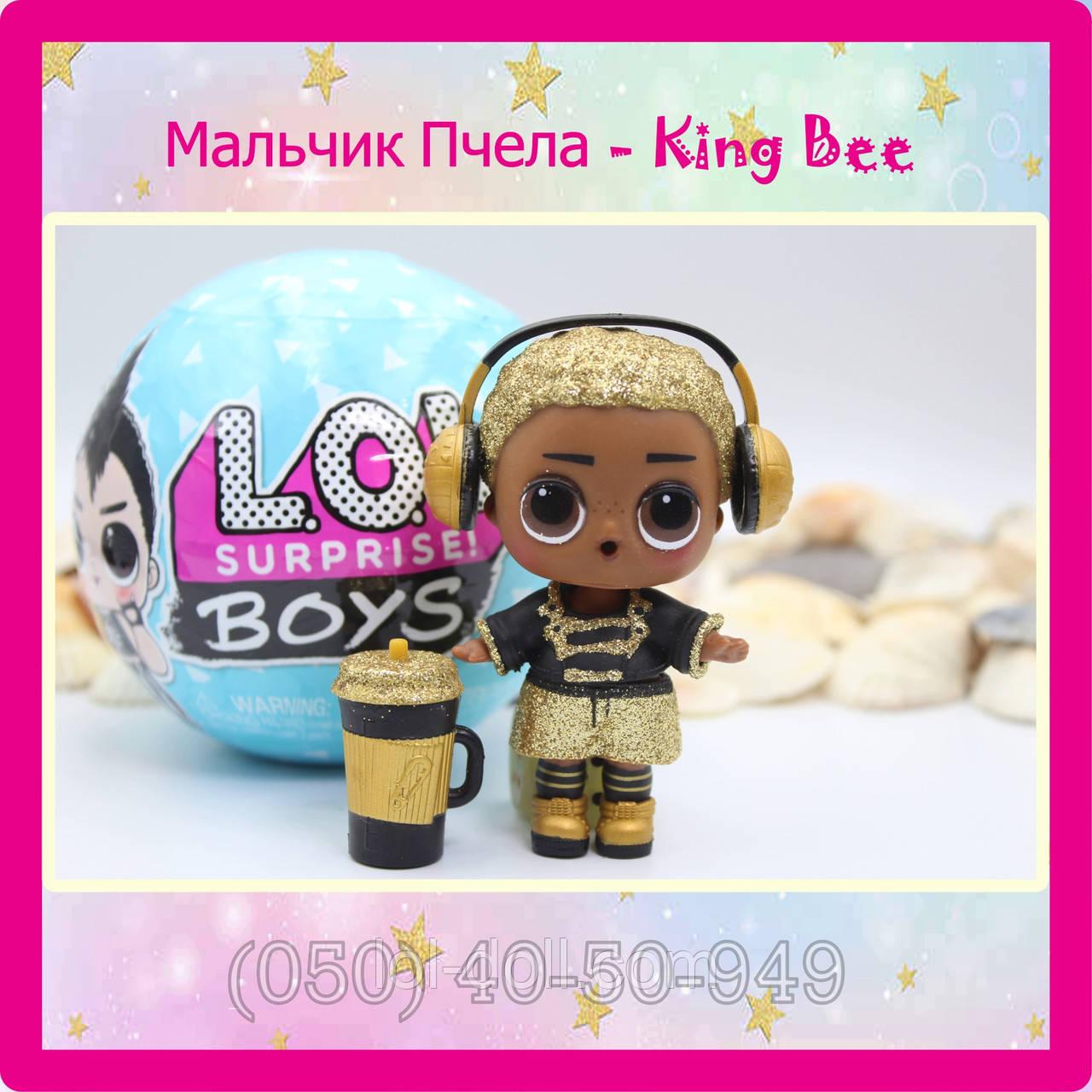 Кукла Лол Сюрприз Cерия Мальчик Пчела - King Bee LOL Surprise Оригинал